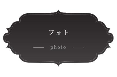 フォト photo
