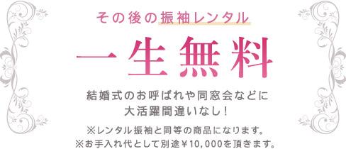 その後の振袖レンタル一生無料 結婚式のお呼ばれや同窓会などに大活躍間違いなし! ※レンタル振袖と同等の商品になります。※お手入れ代として別途¥10,000を頂きます。