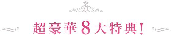 スペシャル特典2 超豪華8大特典!