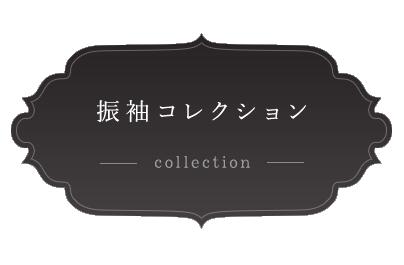 振袖コレクション collection