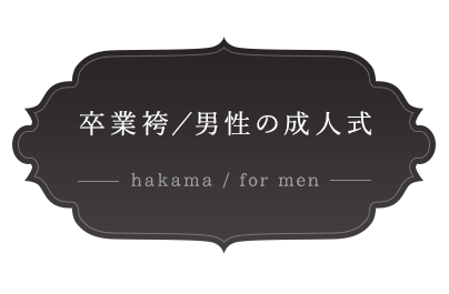 卒業袴/男性の成人式 hakama/for men