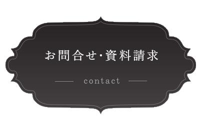 お問合せ・資料請求 contact