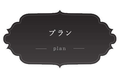 プラン plan
