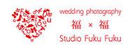 群馬 太田 格安 フォトウエディング 福福 写真スタジオ ドレス 和装 ロケ 結婚式 前撮り