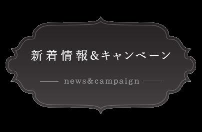 新着情報&キャンペーン news&campaign
