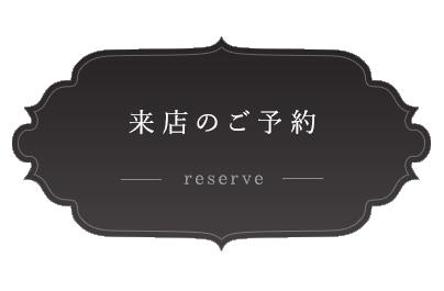 来店のご予約 reserve