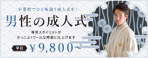 男性の成人式 卒業袴でひと味違う成人式を!